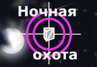 Эмблема ночной охоты