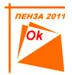 Пенза 2011